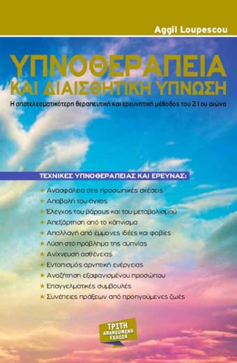 HYPNOTHERAPY NEW