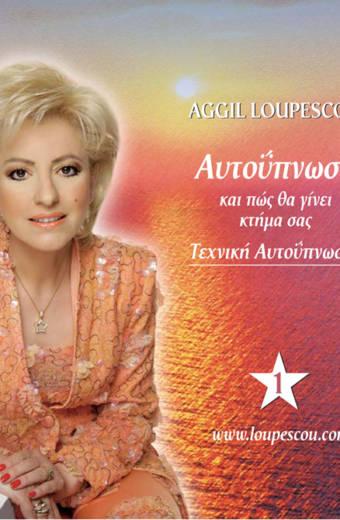 cd_angie_loupescou_hypnosis