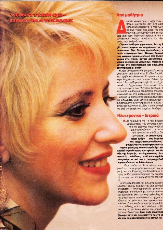 Συνέντευξη στο Περιοδικό 1000 <br />(10 Ιανουαρίου 1994)
