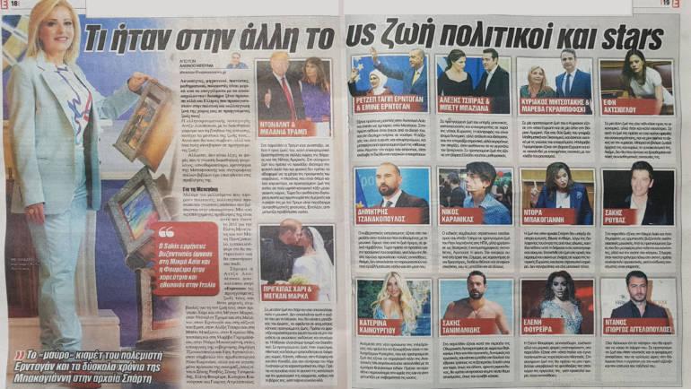 Συνέντευξη στην εφημερίδα ΕSPRESSO <br />(25 Ιουνίου 2018)